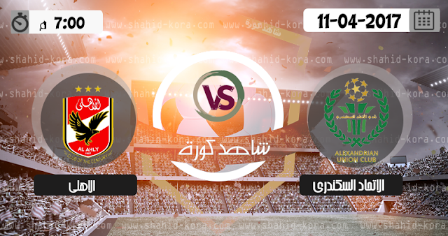 نتيجة مباراة الاهلي والاتحاد السكندري اليوم بتاريخ 11-04-2017 الدوري المصري