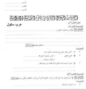 اختبار في التربية الاسلامية للسنة الثانية متوسط الفصل الثاني 2017