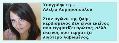 Περισσότερα της Αλεξίας Λαμπρουπούλου