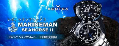 KENTEX 自衛隊 時計 レンジャー 福岡 九州 防水