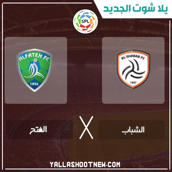 مشاهدة مباراة الشباب والفتح بث مباشر اليوم 1-2-2020 في الدوري السعودي