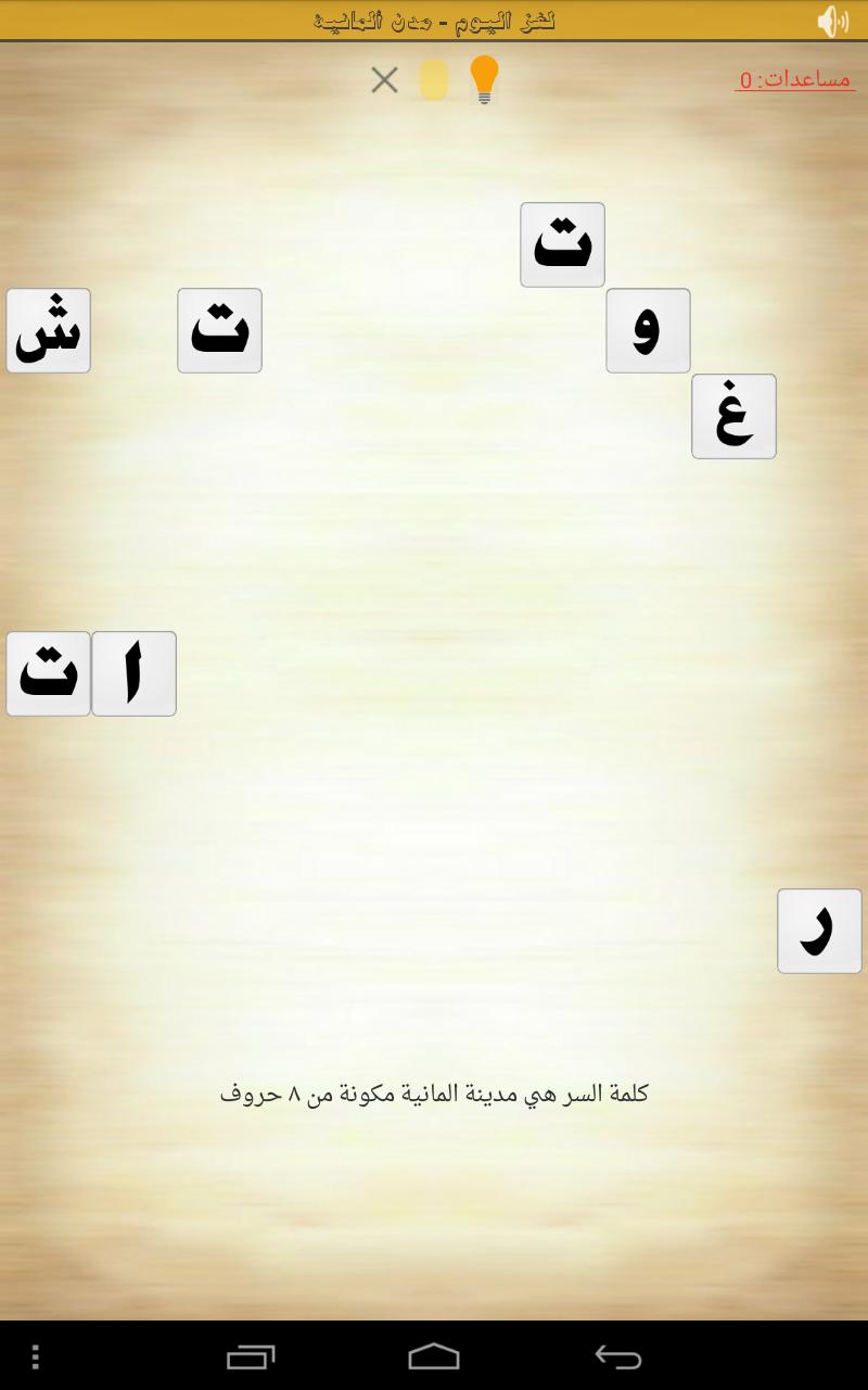 Adindanurul كلمة السر هي من الحيوانات مكونة من 8 حروف
