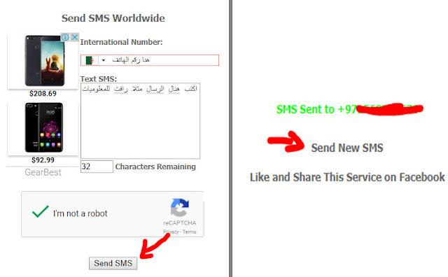 ارسال رسائل Sms مجانا غير محدودة لاي رقم في العالم بدون رصيد