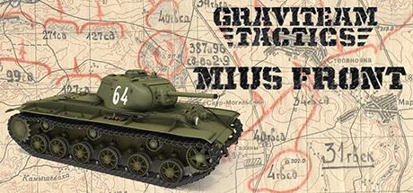 Graviteam Tactics Mius-Front PC Full ISO [Mega]