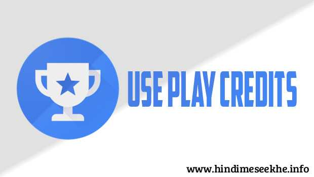 Google Opinion Rewards Redeem Kaise Kare [Spend Your Play Credit]