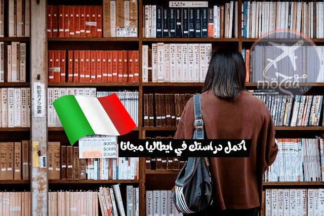 منحة دراسية للدراسة في جامعة ايطالية مجانا
