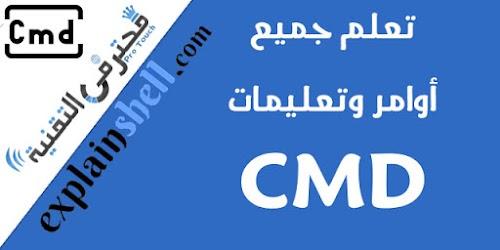 تعلم جميع اوامر وتعليمات CMD مع هذا الموقع