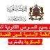 تحميل جميع النصوص القانونية المتعلقة بالأنظمة الأساسية للمهن القضائية والقانونية  والعسكرية والمدنية  بالمغرب  pdf