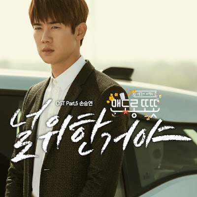 [Single] Sonnet Son – Warm and Cozy OST Part 5