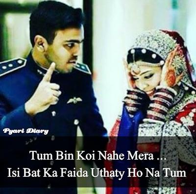 Pak Army Cute Couple Pics & Love Quotes Pyari Diary Se 1
