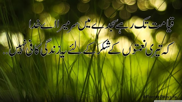 Urdu Islamic Poetry // Two Line Poetry // Heart Touching Poetry