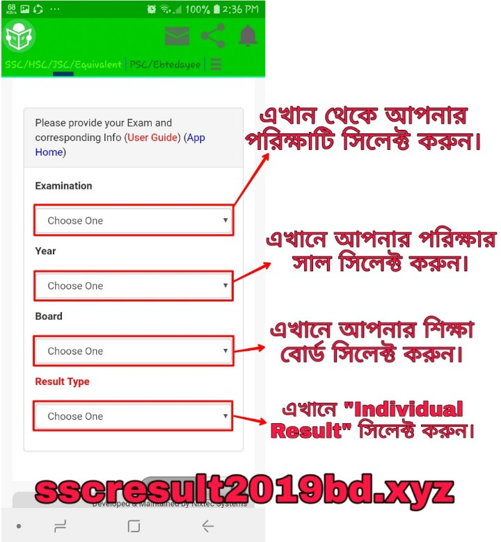how to check alim result 2019 by android app, how to check alim result 2019 by app, alim result 2019 check by app, alim result 2019 check by android app