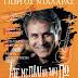 Ο Γιώργος Νταλάρας με τα τραγούδια του Σταύρου Κουγιουμτζή στο Βεάκειο Θέατρο