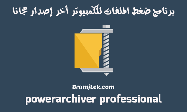 2018 PowerArchiver Professional