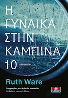 http://www.culture21century.gr/2017/07/h-gynaika-sthn-kampina-10-ths-ruth-ware-book-review.html