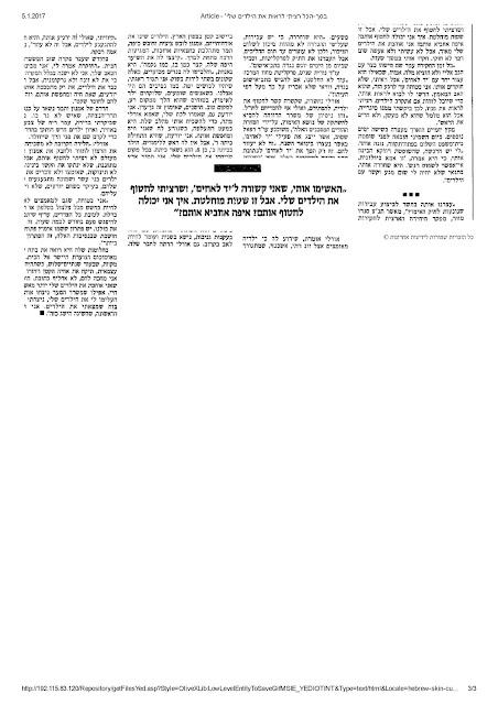 בסך הכל רציתי לראות את הילדים שלי , אילת רגב, ידיעות אחרונות , 19.10.1990