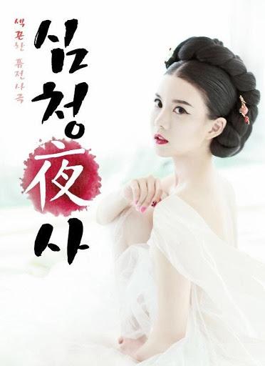 Shim Chung Ya Sa (2015)