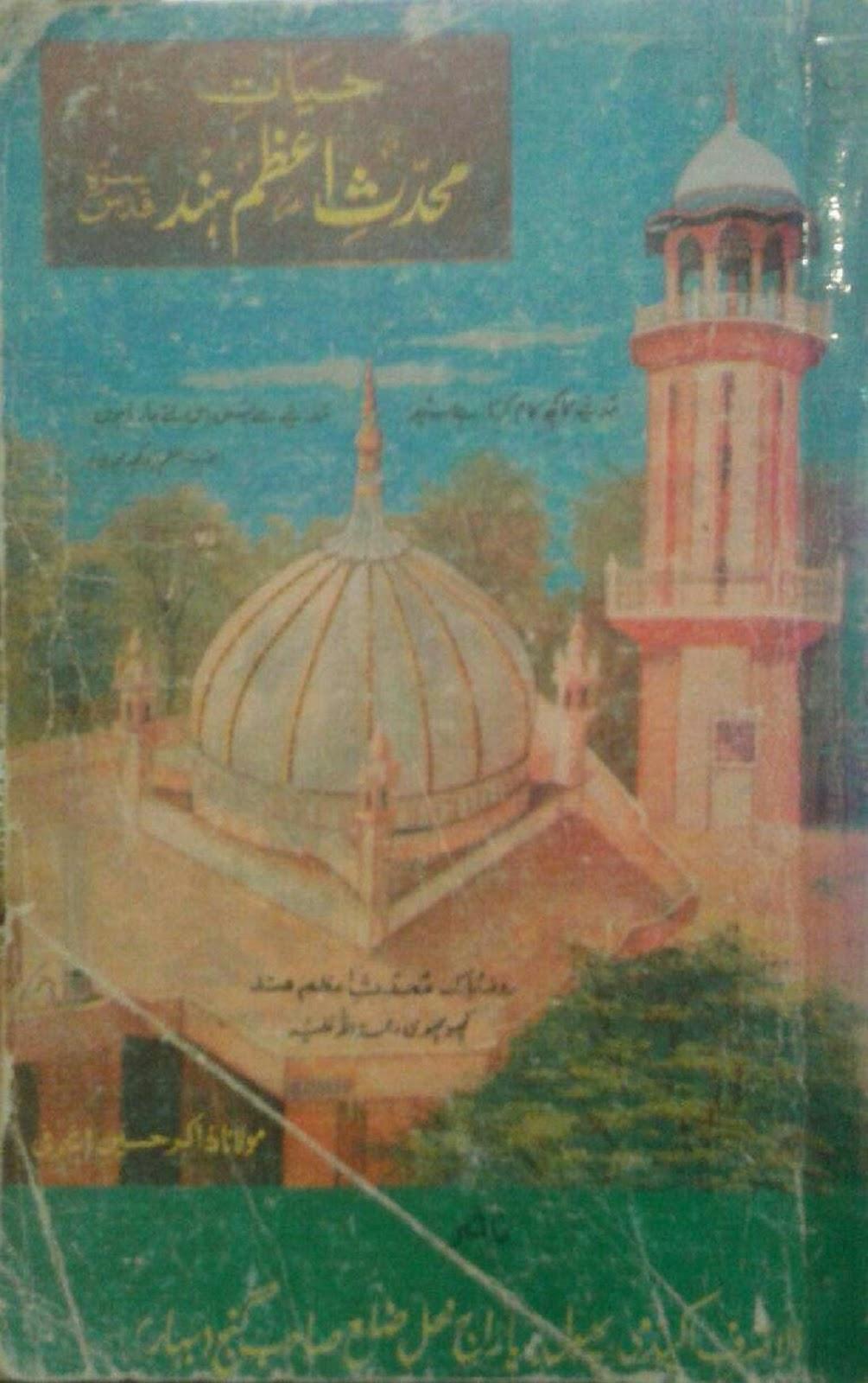 Tafsir E Ashrafi Pdf