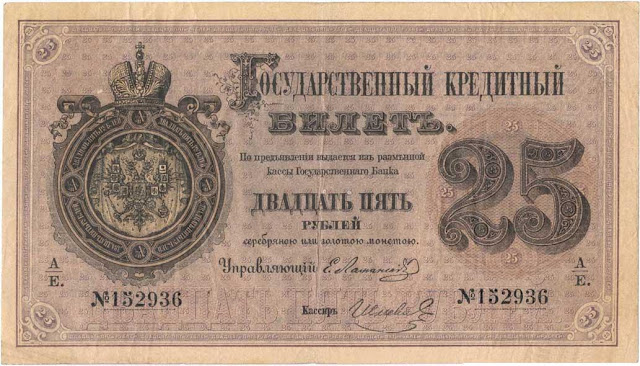 Russia State Credit Note 25 Rubles banknote 1872