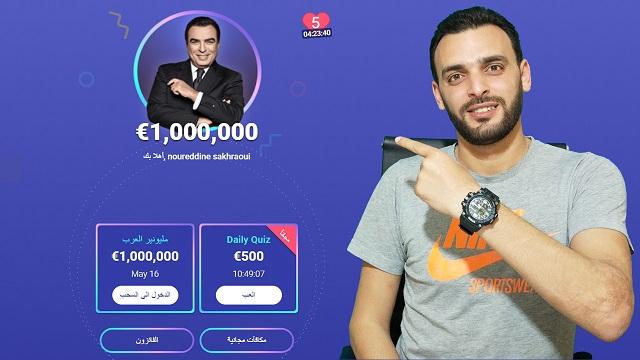 ساعد الجمعيات الخيرية و أربح يوميا 500 يورو # مع جورج القرداحي