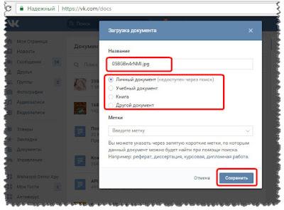 Zagruzka dokumenta Vkontakte