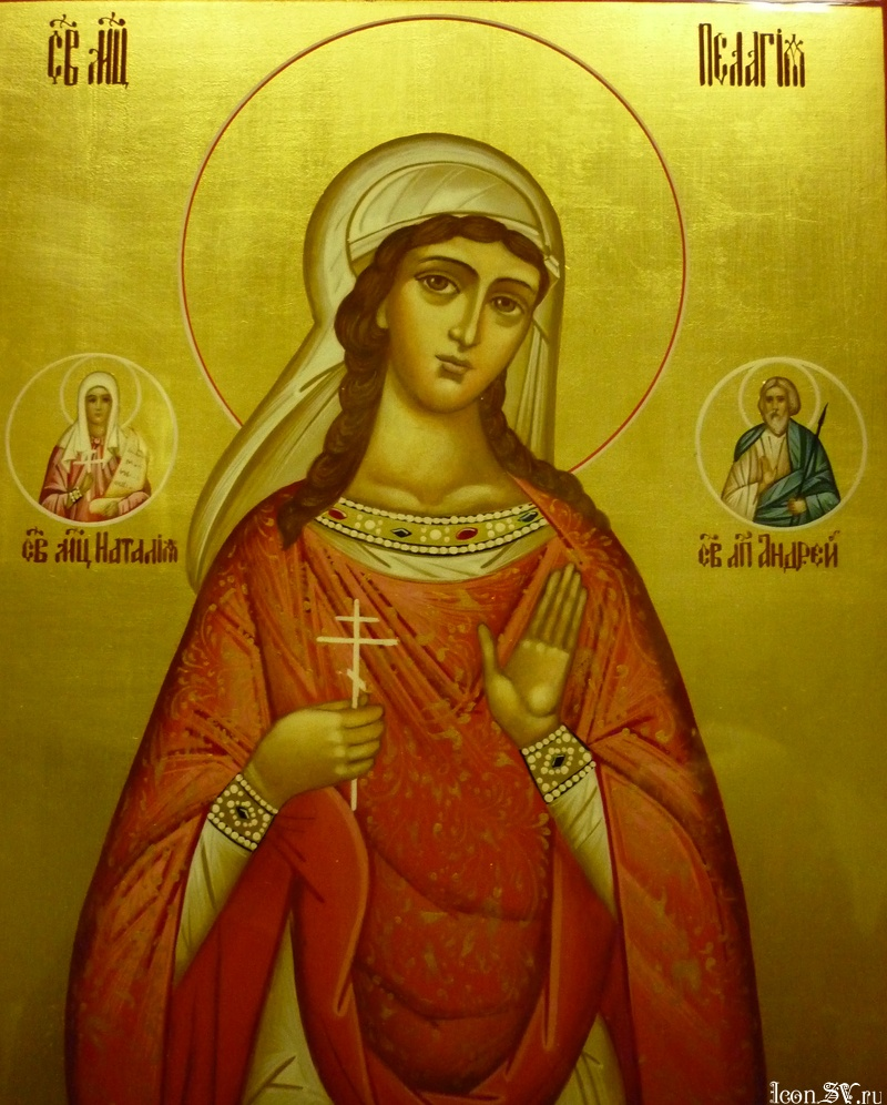 Мученица Пелаги́я Антиохийская, дева
