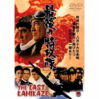 Saigo no tokkôtai / The Last Kamikaze ( 1970)