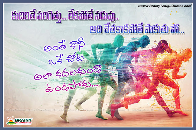 Here is a new Telugu Language best Inspiring thoughts and Messages online, Great Telugu Happiness Quotes and Thoughts images, Don't Feel Quotations in Telugu Language, Telugu Top Inspiring Messages with best Quotes Wallpapers, Great Telugu Good Night Sayings 2016 Images online, Happy night Greetings in Telugu Language .Telugu new Hard work Quotations with Wallpapers, Telugu Daily Hard Work Sayings and Messages Wallpapers, Beautiful Telugu Language Hard Work Sayings, Disappointed Quotations and Messages in Telugu language, Nice and New Hardwork Telugu Images, Work Images in Telugu, Quotes adda Telugu Nice Inspiring Thoughts and Beautiful Wallpapers.