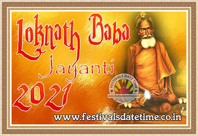 2021 Baba Loknath Jayanti Date in India