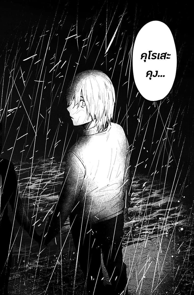 อ่านการ์ตูน Shounen no Abyss ตอนที่ 8 หน้าที่ 9