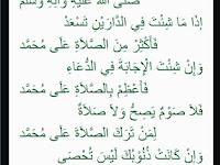 Teks Albanjari: Shollallahu 'Alaihi wa Alihi wa Sallam صَلَّى الله ُعَلَيْهِ وَآلِهِ وَسَلَّمْ