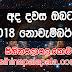 Ada dawase lagna palapala 2018-11-15 | ලග්න පලාපල