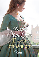 http://www.culture21century.gr/2017/07/enoxh-apolaush-ths-sarah-maclean-book-review.html