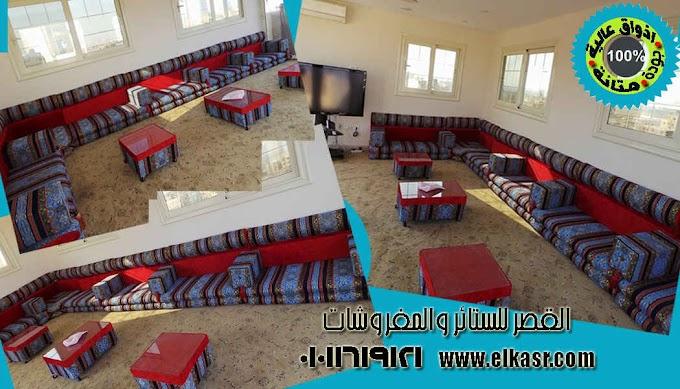 قعدة عربي حديثة مجلس عربي احمر في ازرق مرفق فيديو