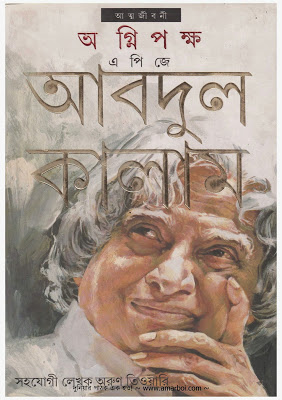 অগ্নিপক্ষ by এ. পি. জে. আবদুল কালাম