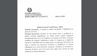 Αρμόδιο όργανο για την εξέταση ενστάσεων ασφαλισμένων του πρώην Ενιαίου Ταμείου Ανεξάρτητα Απασχολουμένων (Ε.Τ.Α.Α.), επί αποφάσεων των οργάνων του Ε.Φ.Κ.Α. για θέματα ασφάλισης και παροχών.