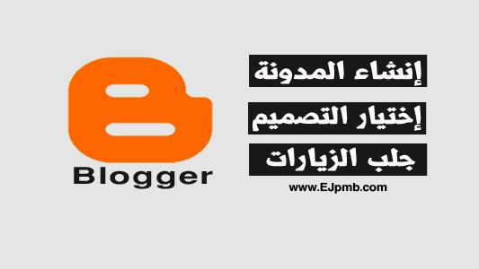 انشاء مدونة بلوجر إحترافية