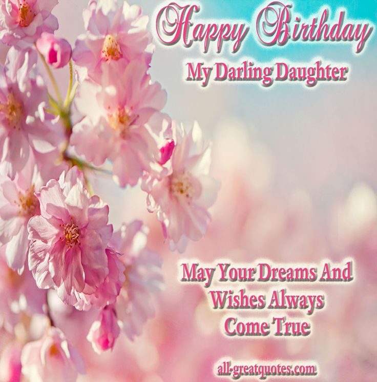 Inspirational Birthday Wishes: Inspirational Happy Birthday Wishes To My Beautiful
