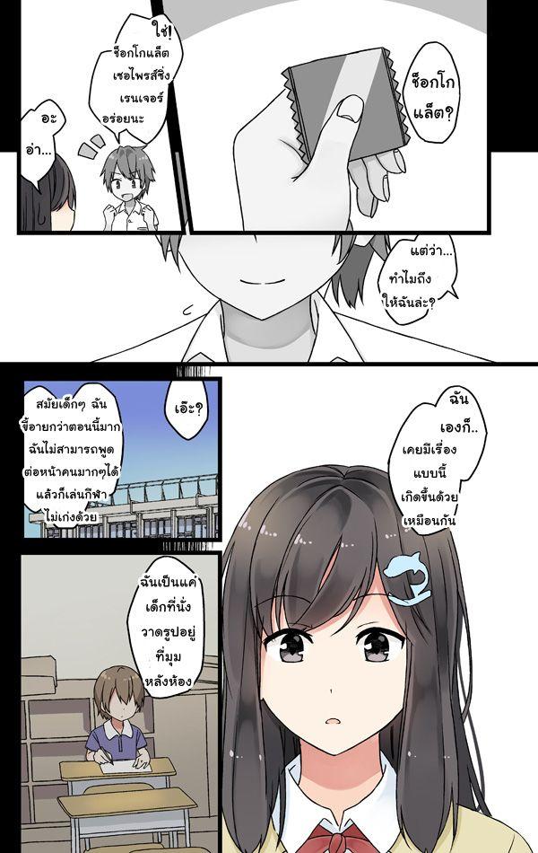 Itsuka, tanshoku no sora no shita ตอนที่ 15 TH แปลไทย