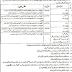 Government jobs Said Mita Teaching Hospital Jobs Lahore