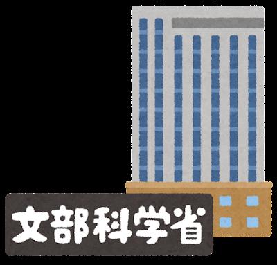 building_gyousei_text07_monbukagakusyou.png