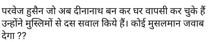 परवेज हुसैन जो अब दीनानाथ बन गए, उन्होंने मुस्लिमों से कोनासे 10 सवाल किए ?