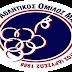 Εκλογές στον Αθλητικό Όμιλο Μαρκοπούλου