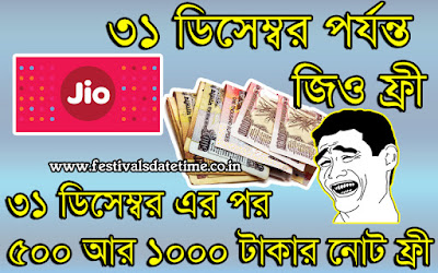 500 and 1000 taka note funny bengali jokes, 500 & 1000 taka note funny jokes in bengali