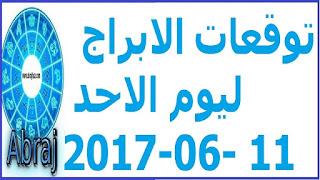 توقعات الابراج ليوم الاحد 11-06-2017