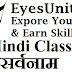 Hindi Class 4