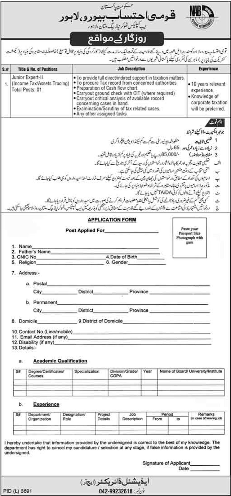 Jobs In NAB National Accountability Bureau March 2018 Application Form Download