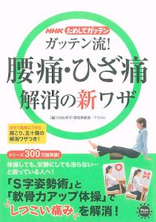 [Manga] ガッテン流!腰痛・ひざ痛 解消の新ワザ [Gatten Ryu! Yotsu Hiza Tsu Kaisho No Shinwaza], manga, download, free