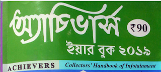 Download Achiver Year book | অচিভার্স ইয়ার বুক ২০১৯