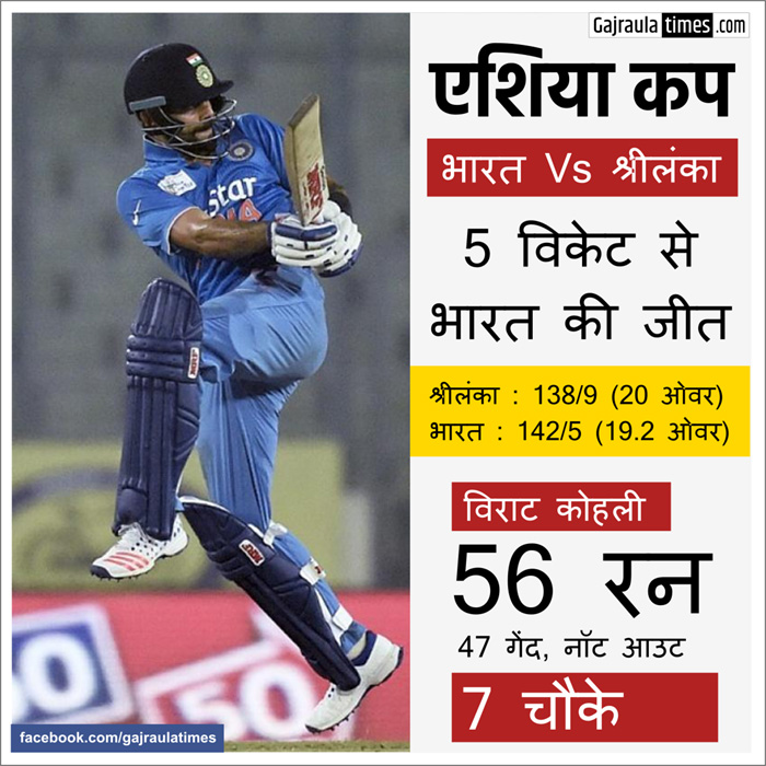 asia-cup-india-wins-infograph